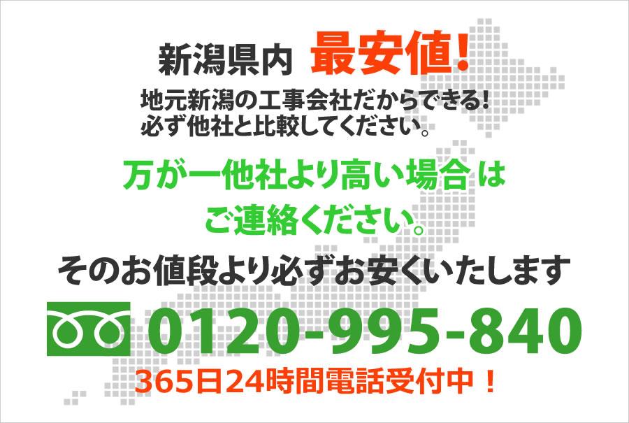 新潟で最安値の給湯器